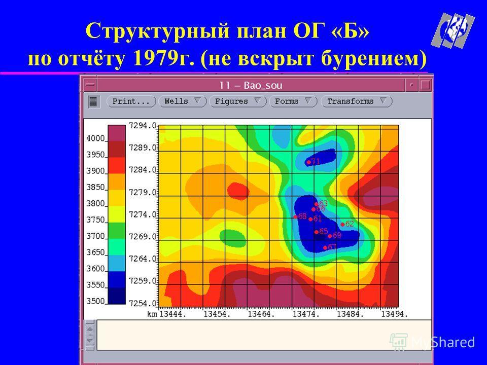 Структурный план ОГ «Б» по отчёту 1979г. (не вскрыт бурением)