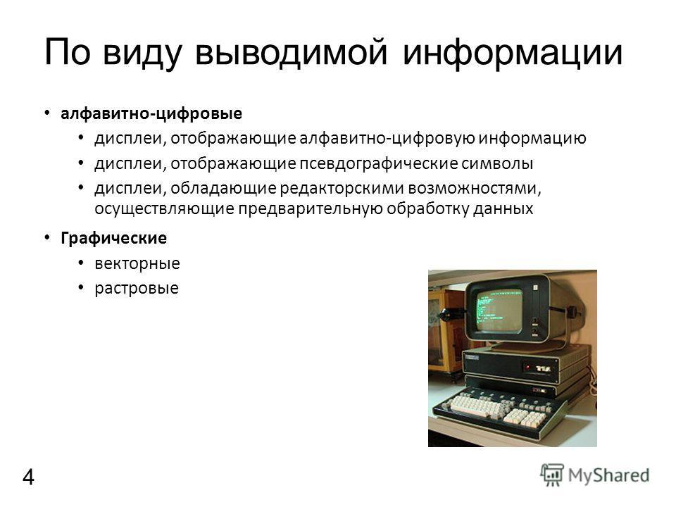 По виду выводимой информации алфавитно-цифровые дисплеи, отображающие алфавитно-цифровую информацию дисплеи, отображающие псевдографические символы дисплеи, обладающие редакторскими возможностями, осуществляющие предварительную обработку данных Графи