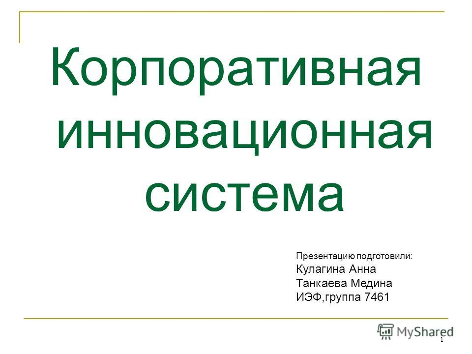 1 Корпоративная инновационная система Презентацию подготовили: Кулагина Анна Танкаева Медина ИЭФ,группа 7461