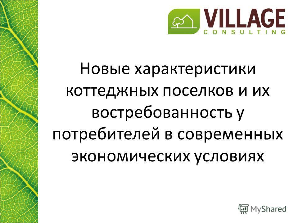 Новые характеристики коттеджных поселков и их востребованность у потребителей в современных экономических условиях