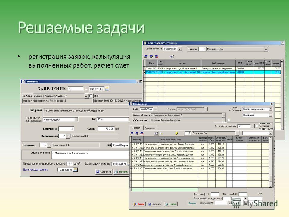 Решаемые задачи регистрация заявок, калькуляция выполненных работ, расчет смет