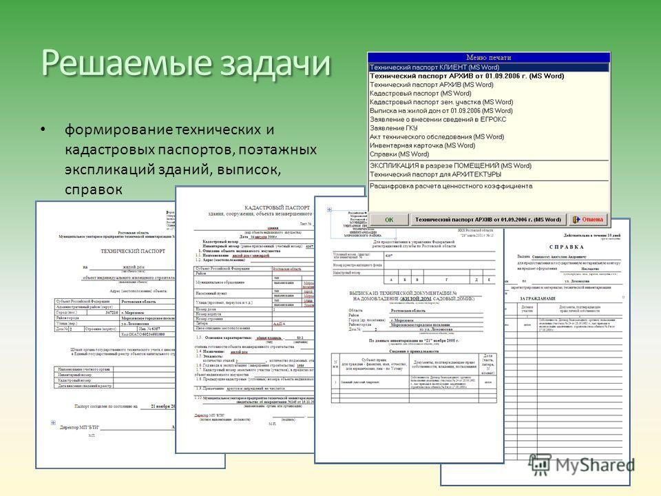 Решаемые задачи формирование технических и кадастровых паспортов, поэтажных экспликаций зданий, выписок, справок