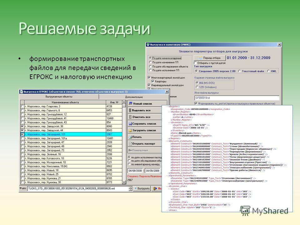 Решаемые задачи формирование транспортных файлов для передачи сведений в ЕГРОКС и налоговую инспекцию