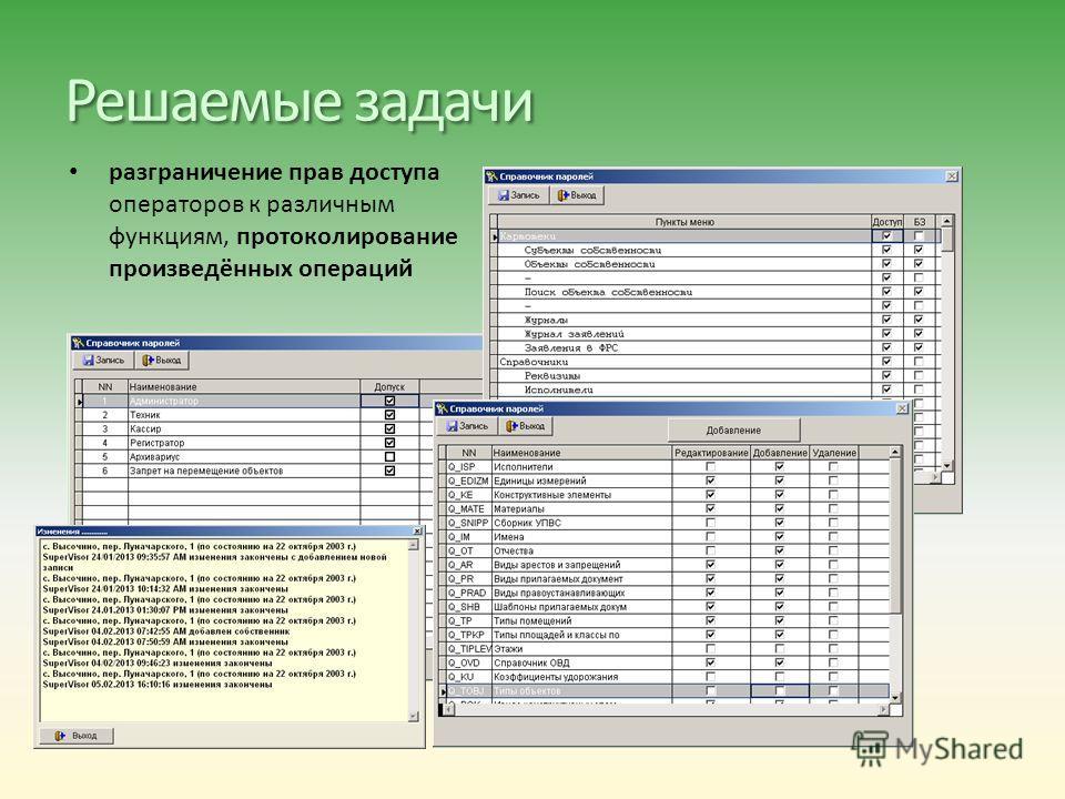 разграничение прав доступа операторов к различным функциям, протоколирование произведённых операций