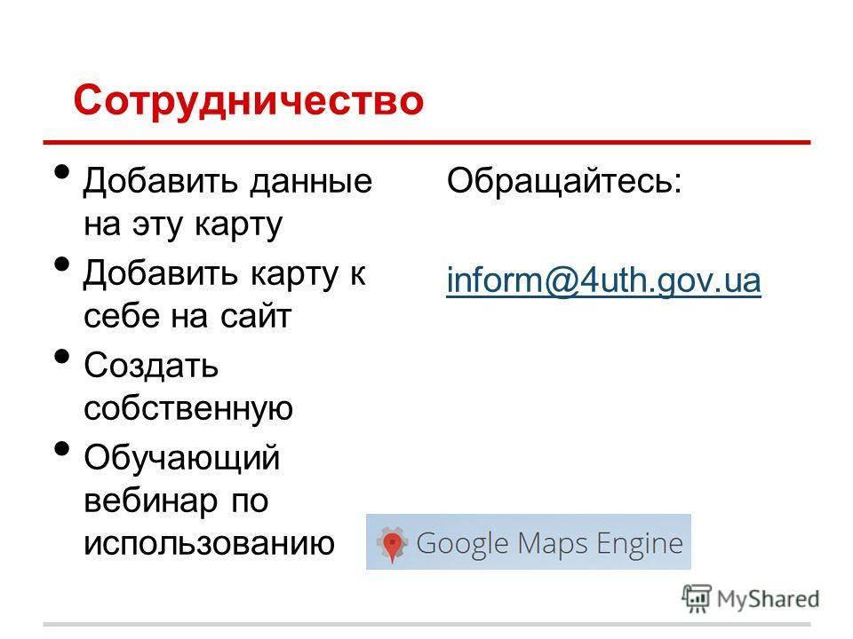 Сотрудничество Добавить данные на эту карту Добавить карту к себе на сайт Создать собственную Обучающий вебинар по использованию Обращайтесь: inform@4uth.gov.ua