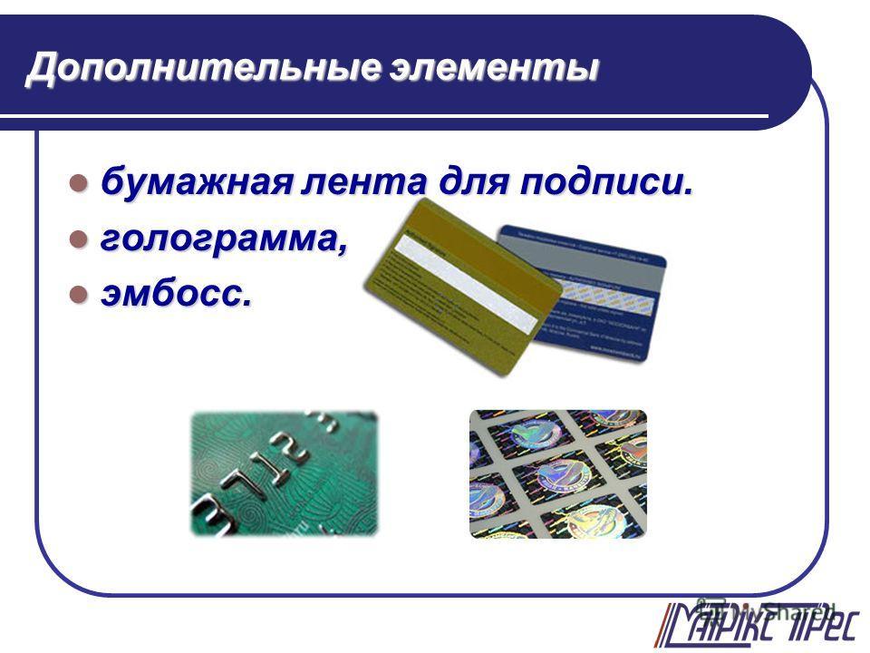 Дополнительные элементы бумажная лента для подписи. бумажная лента для подписи. голограмма, голограмма, эмбосс. эмбосс.