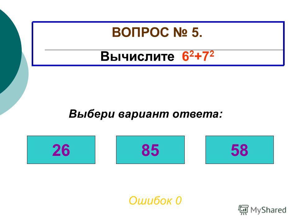 ВОПРОС 4. Вычислите 5 2 Ошибок 2 Выбери вариант ответа: 51025