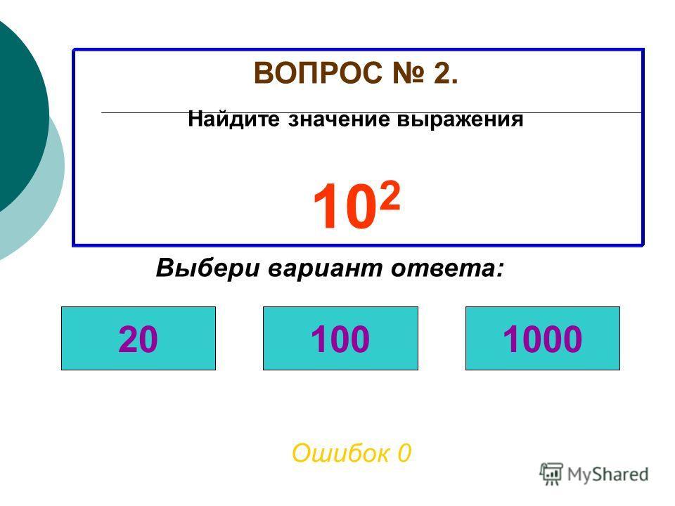 ВОПРОС 1. Найдите значение выражения 9 2 81918 Выбери вариант ответа: Ошибок 0
