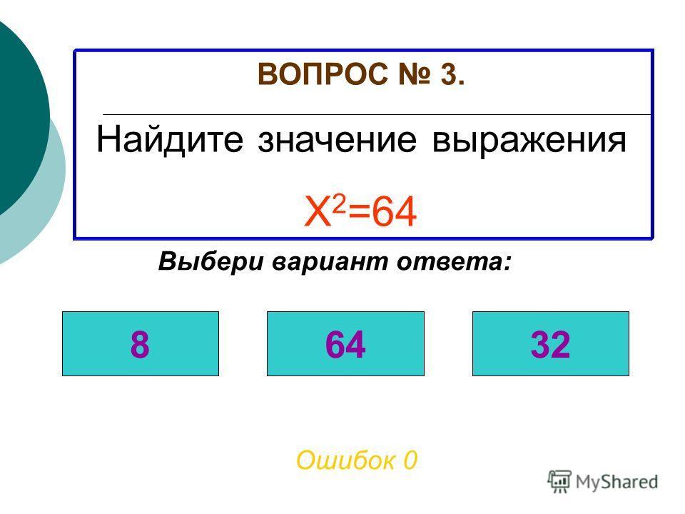ВОПРОС 2. Найдите значение выражения 10 2 Ошибок 1 Выбери вариант ответа: 201001000