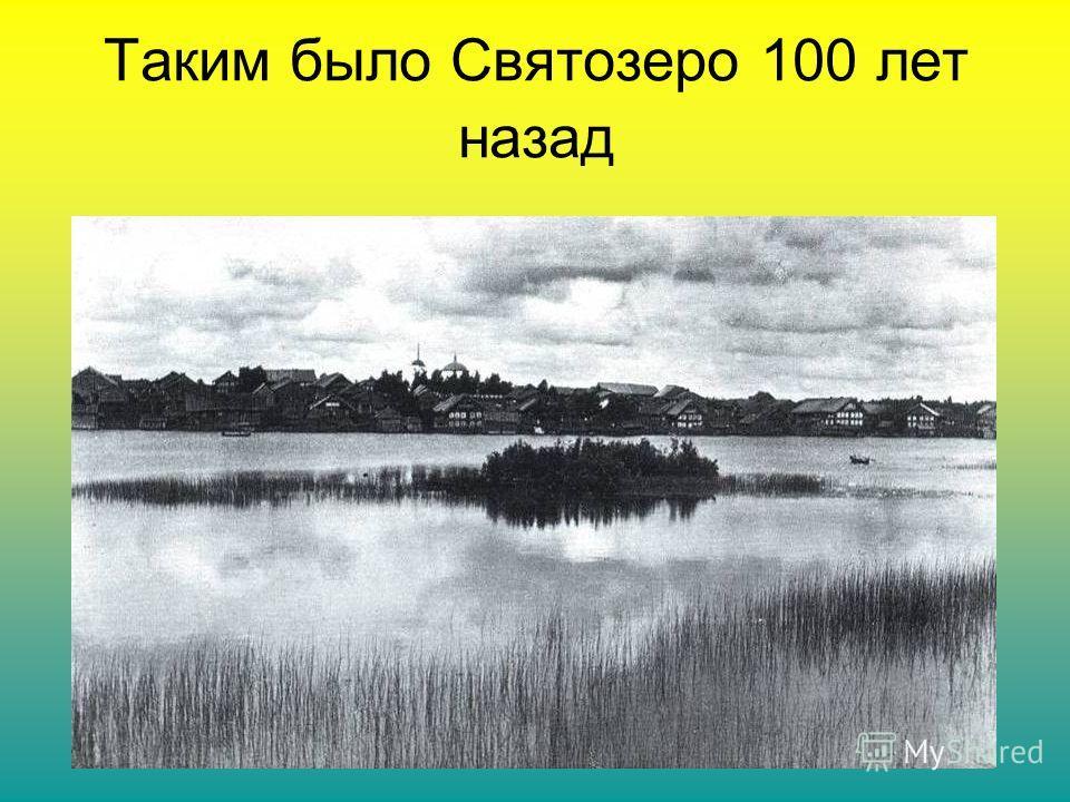 Таким было Святозеро 100 лет назад