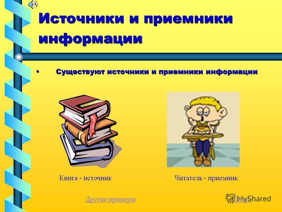 Источники и приемники информации Существуют источники и приемники информации Существуют источники и приемники информации Книга - источникЧитатель - приемник Другие примерыДалее