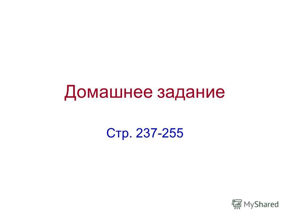 Домашнее задание Стр. 237-255
