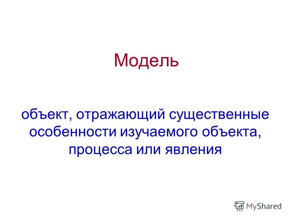 Модель объект, отражающий существенные особенности изучаемого объекта, процесса или явления