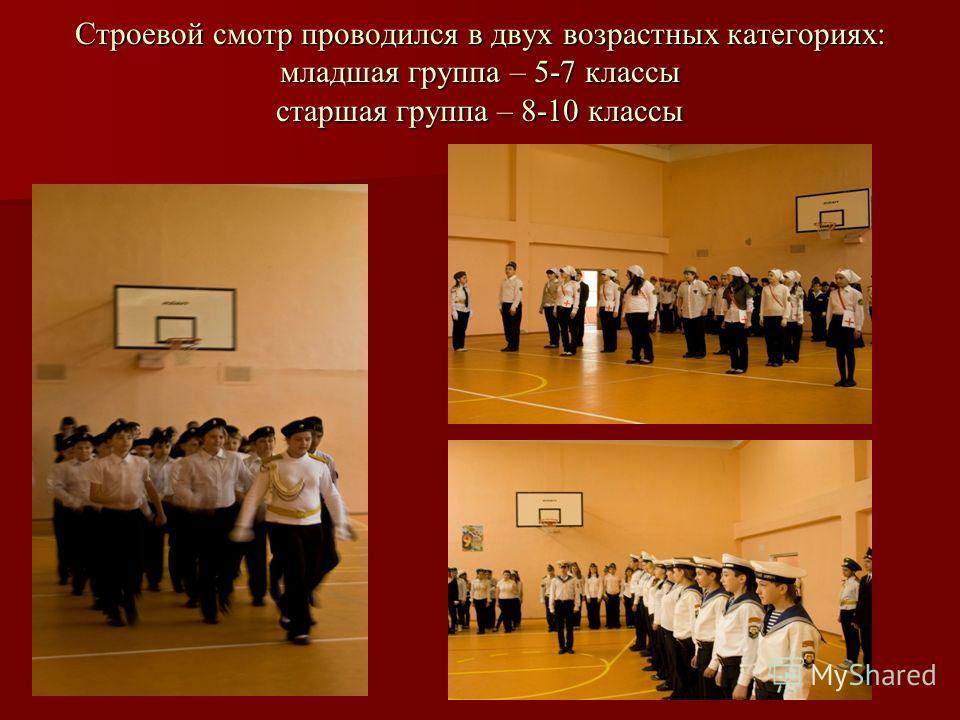 Строевой смотр проводился в двух возрастных категориях: младшая группа – 5-7 классы старшая группа – 8-10 классы
