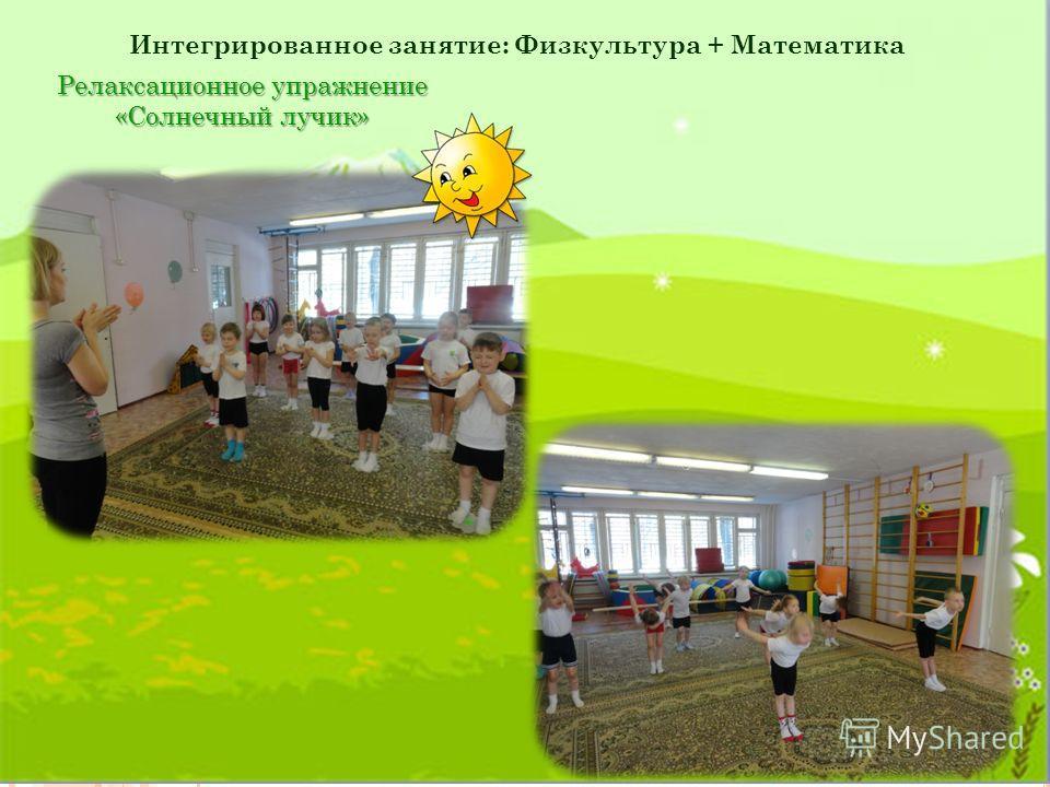 Релаксационное упражнение «Солнечный лучик» Интегрированное занятие: Физкультура + Математика