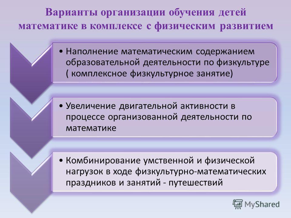 Цель: развитие познавательных интересов, интеллектуальное развитие детей через решение следующих задач: - сенсорное развитие; - развитие познавательно-исследовательской и продуктивной ( конструктивной) деятельности; - формирование элементарных матема
