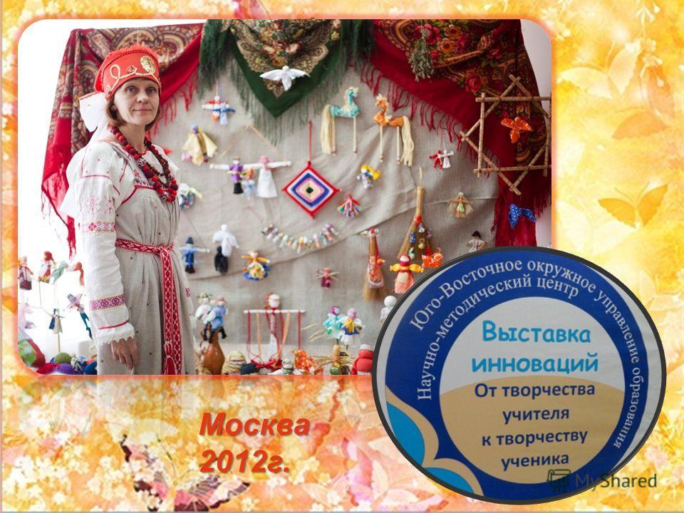 В нашем детском саду осенью 2011г был создан мини-музей народной обережной куклы. Здесь проводятся экскурсии для детей и родителей по ознакомлению с народной куклой, традициями её изготовления, значением. В нашем саду проходят мастер- классы для наши