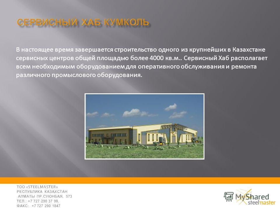 В настоящее время завершается строительство одного из крупнейших в Казахстане сервисных центров общей площадью более 4000 кв.м.. Сервисный Хаб располагает всем необходимым оборудованием для оперативного обслуживания и ремонта различного промыслового