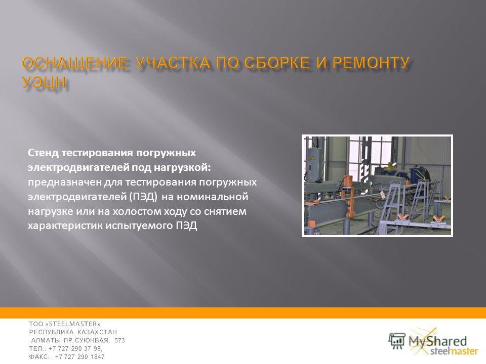 Стенд тестирования погружных электродвигателей под нагрузкой: предназначен для тестирования погружных электродвигателей (ПЭД) на номинальной нагрузке или на холостом ходу со снятием характеристик испытуемого ПЭД