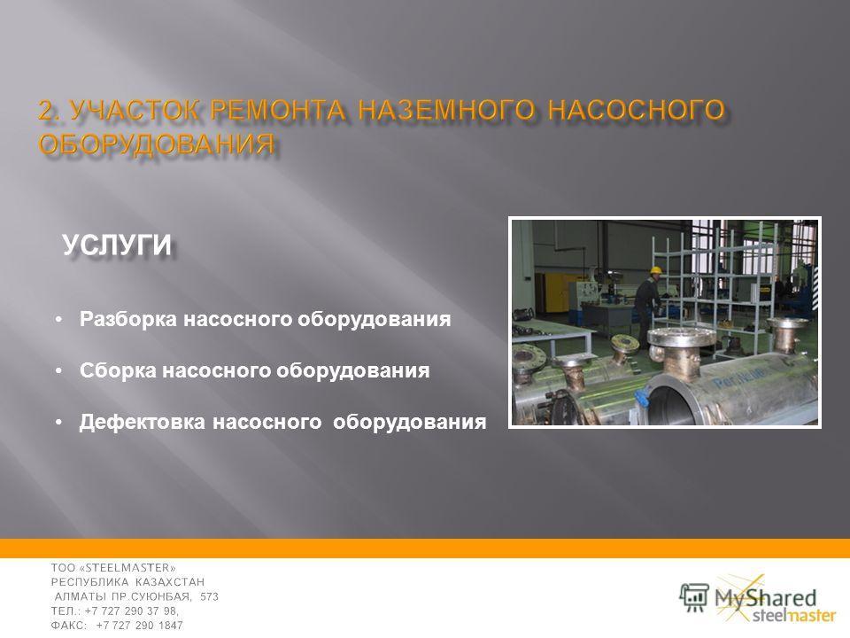 Разборка насосного оборудования Сборка насосного оборудования Дефектовка насосного оборудования УСЛУГИ