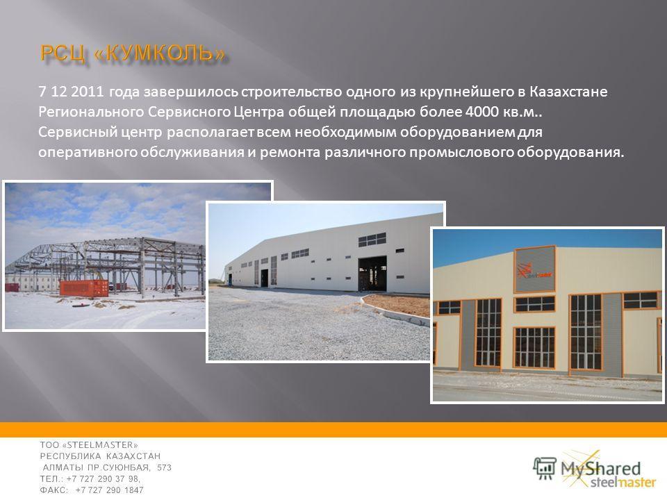 7 12 2011 года завершилось строительство одного из крупнейшего в Казахстане Регионального Сервисного Центра общей площадью более 4000 кв.м.. Сервисный центр располагает всем необходимым оборудованием для оперативного обслуживания и ремонта различного
