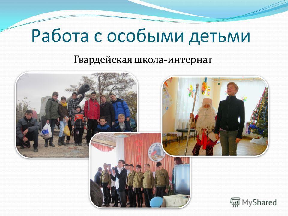 Работа с особыми детьми Гвардейская школа-интернат