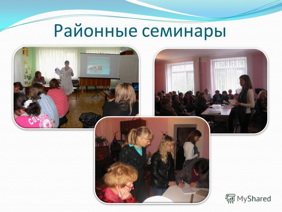 Районные семинары