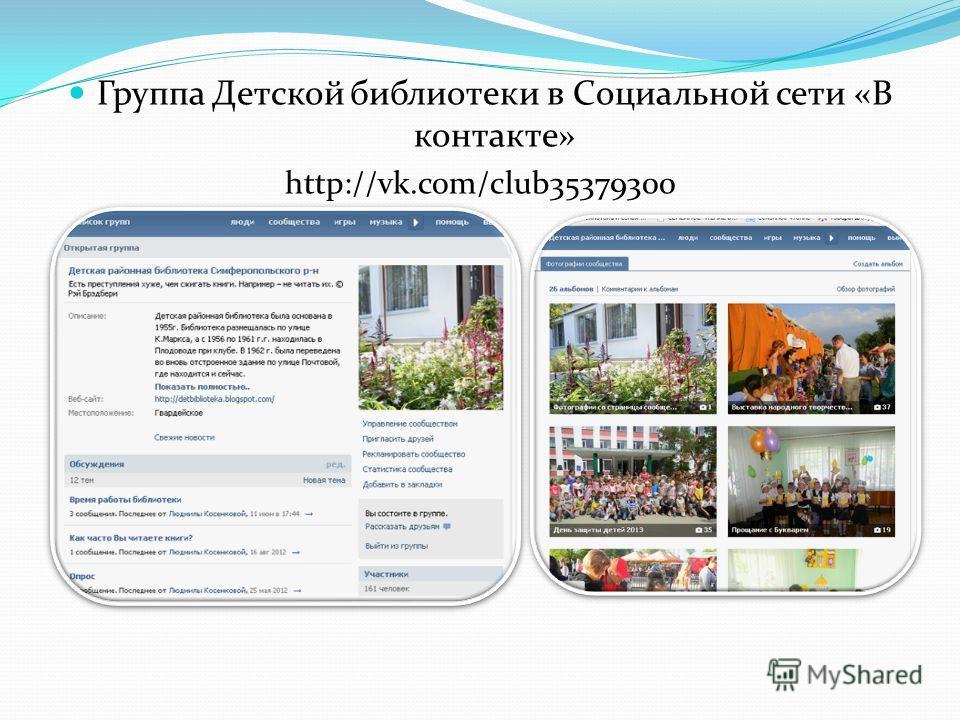 Группа Детской библиотеки в Социальной сети «В контакте» http://vk.com/club35379300