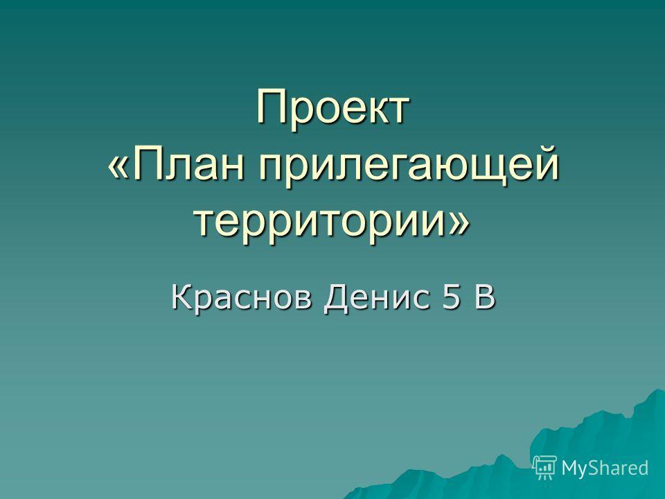 Проект «План прилегающей территории» Краснов Денис 5 В