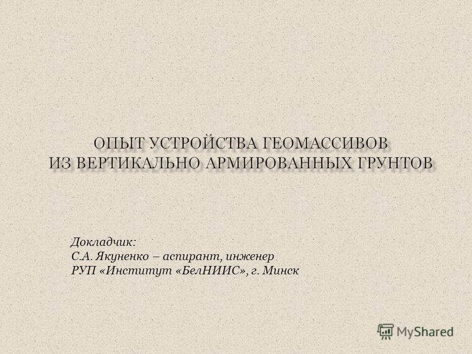 Докладчик: С.А. Якуненко – аспирант, инженер РУП «Институт «БелНИИС», г. Минск