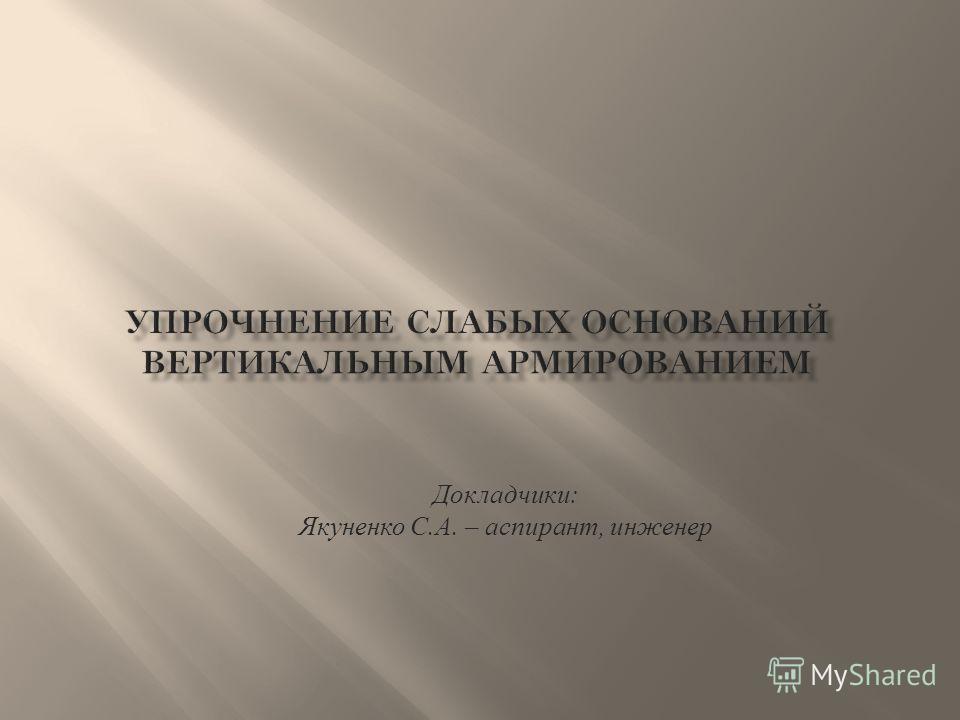 Докладчики: Якуненко С.А. – аспирант, инженер