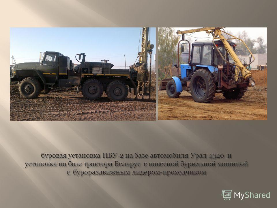 буровая установка ПБУ-2 на базе автомобиля Урал 4320 и установка на базе трактора Беларус с навесной бурильной машиной с бурораздвижным лидером-проходчиком