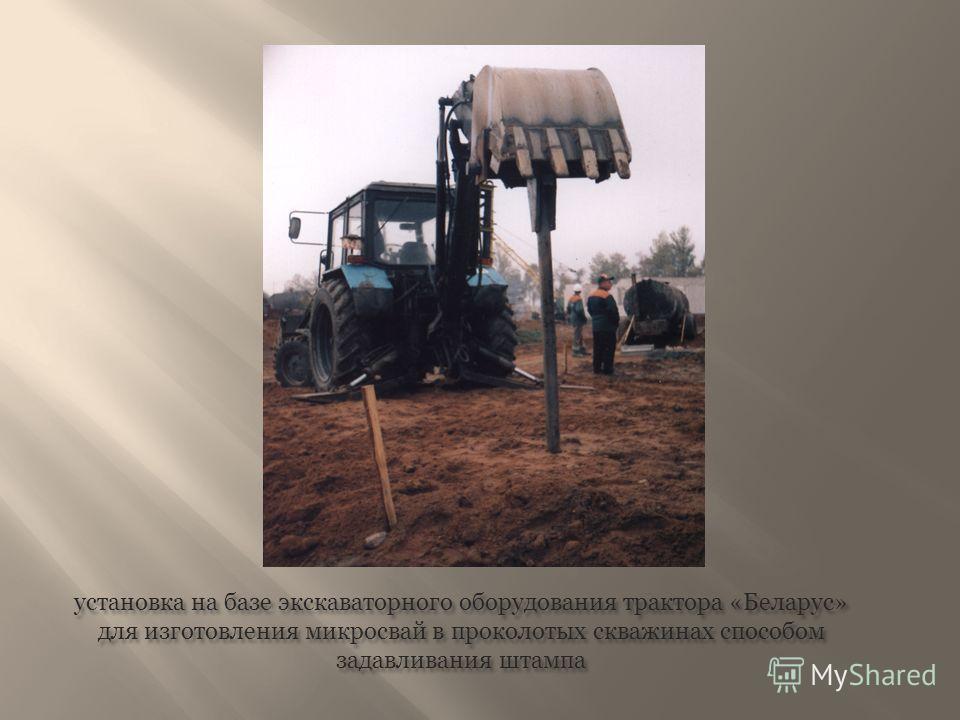 установка на базе экскаваторного оборудования трактора «Беларус» для изготовления микросвай в проколотых скважинах способом задавливания штампа