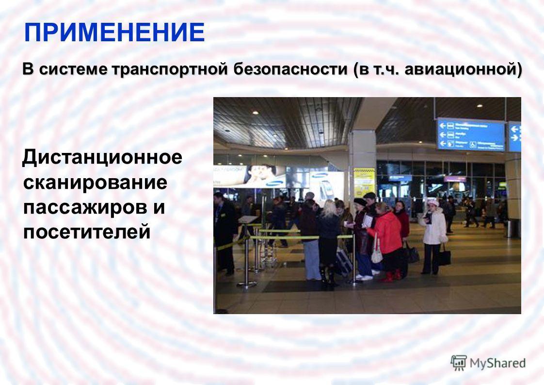 В системе транспортной безопасности (в т.ч. авиационной) Дистанционное сканирование пассажиров и посетителей