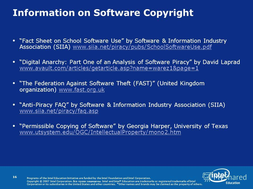 Programs of the Intel Education Initiative are funded by the Intel Foundation and Intel Corporation. Copyright © 2007 Intel Corporation. Все права защищены. Intel and Intel Education are trademarks or registered trademarks of Intel Corporation or its