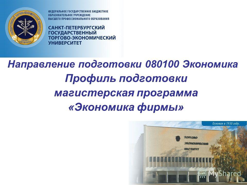 Направление подготовки 080100 Экономика Профиль подготовки магистерская программа «Экономика фирмы»