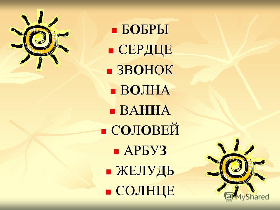 БОБРЫ БОБРЫ СЕРДЦЕ СЕРДЦЕ ЗВОНОК ЗВОНОК ВОЛНА ВОЛНА ВАННА ВАННА СОЛОВЕЙ СОЛОВЕЙ АРБУЗ АРБУЗ ЖЕЛУДЬ ЖЕЛУДЬ СОЛНЦЕ СОЛНЦЕ