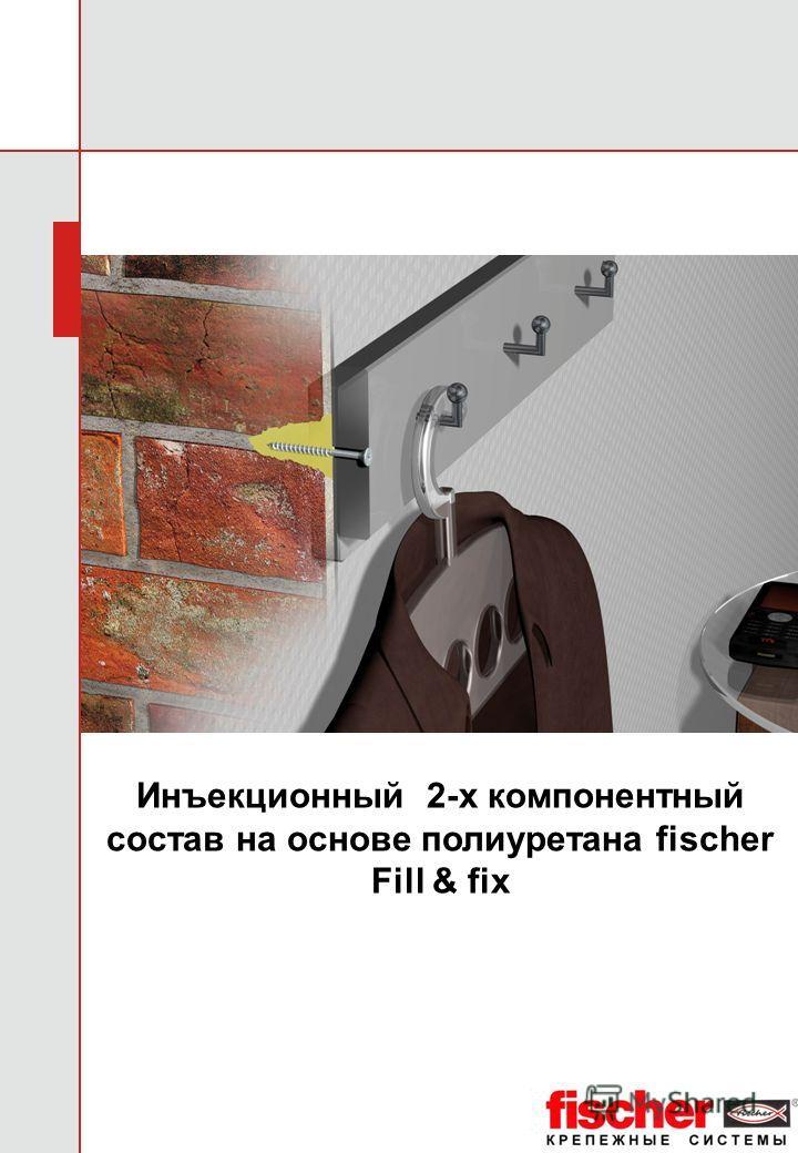 Инъекционный 2-х компонентный состав на основе полиуретана fischer Fill & fix