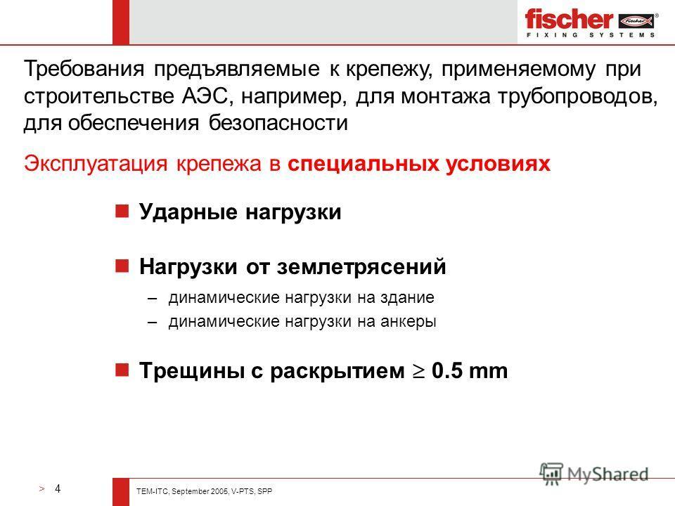 > 4 TEM-ITC, September 2005, V-PTS, SPP Требования предъявляемые к крепежу, применяемому при строительстве АЭС, например, для монтажа трубопроводов, для обеспечения безопасности Эксплуатация крепежа в специальных условиях Ударные нагрузки Нагрузки от