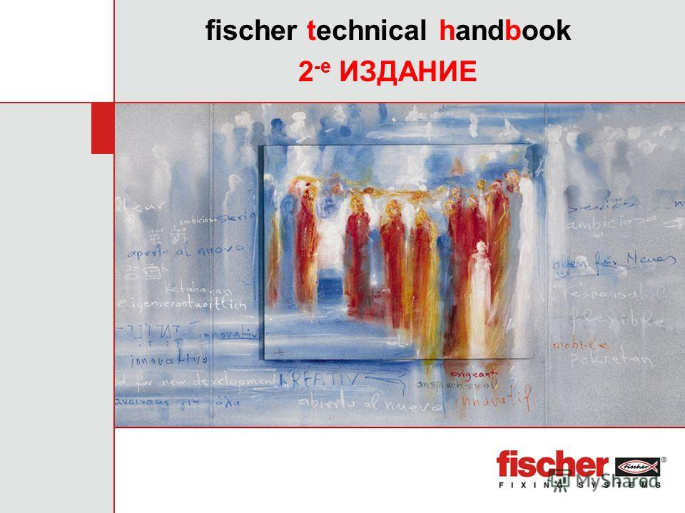 fischer technical handbook 2 -е ИЗДАНИЕ