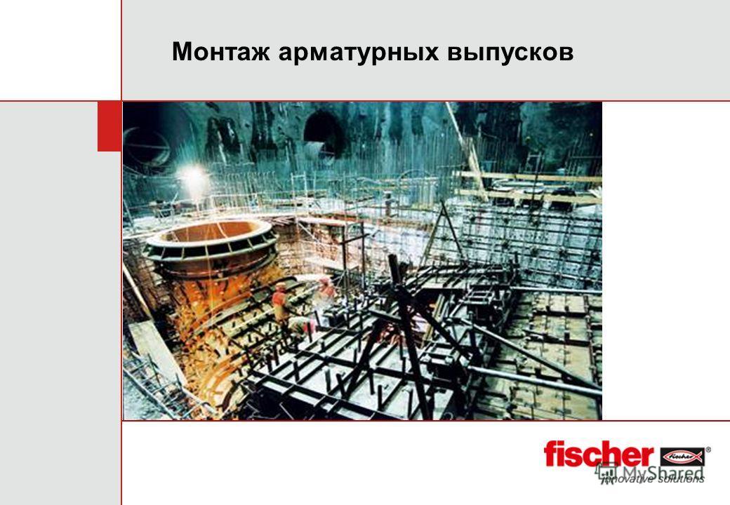 Монтаж арматурных выпусков