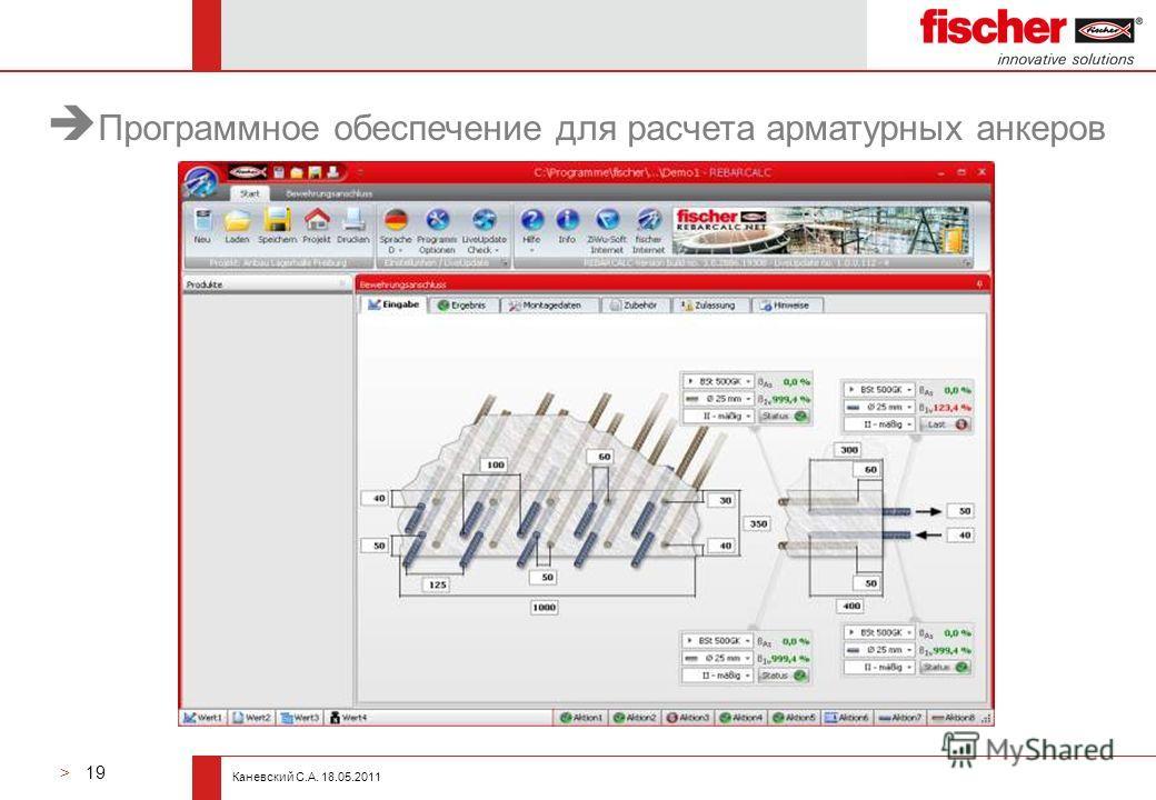 > 19 Каневский С.А. 18.05.2011 Программное обеспечение для расчета арматурных анкеров