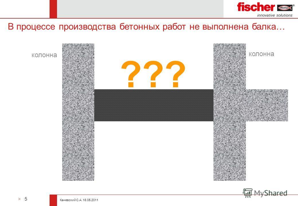> 5 Каневский С.А. 18.05.2011 колонна ??? В процессе производства бетонных работ не выполнена балка…