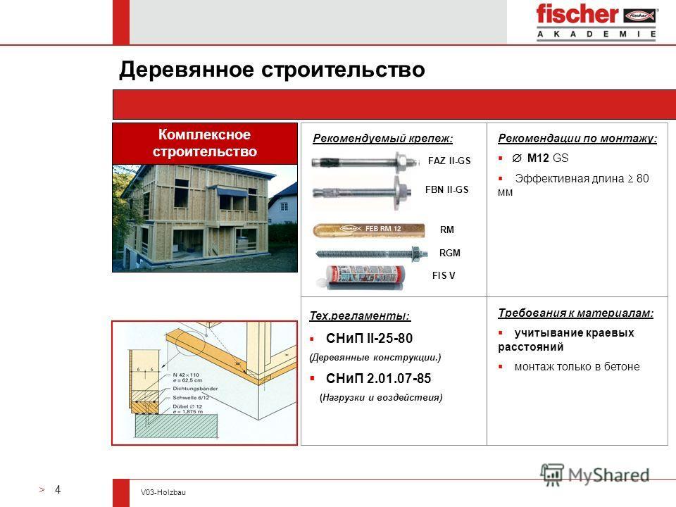 > 4 V03-Holzbau Деревянное строительство Рекомендации по монтажу: M12 GS Эффективная длина 80 мм Рекомендуемый крепеж: Требования к материалам: учитывание краевых расстояний монтаж только в бетоне Комплексное строительство RM RGM FAZ II-GS FBN II-GS