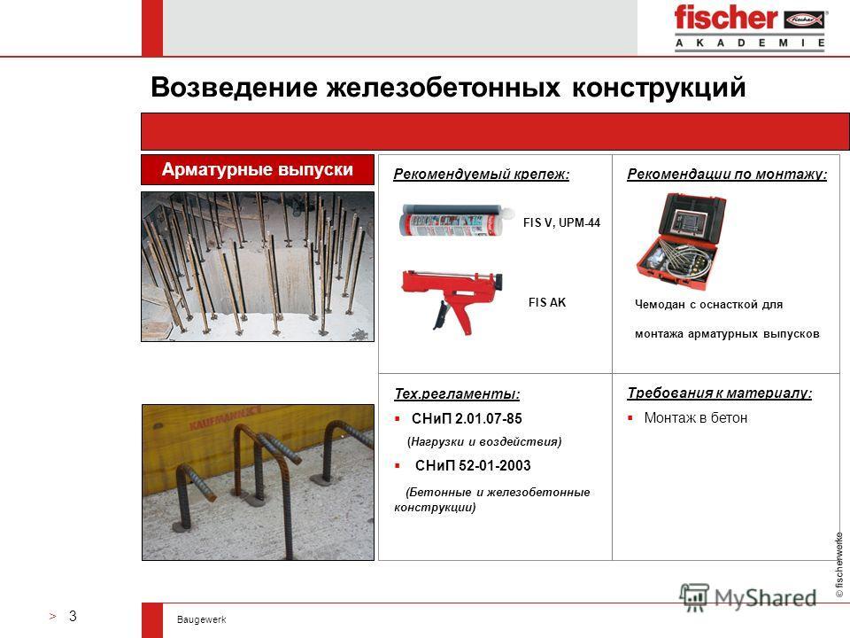 > 3 Baugewerk fischerwerke Арматурные выпуски Рекомендуемый крепеж: Требования к материалу: Монтаж в бетон Рекомендации по монтажу: Возведение железобетонных конструкций Тех.регламенты: СНиП 2.01.07-85 (Нагрузки и воздействия) СНиП 52-01-2003 (Бетонн