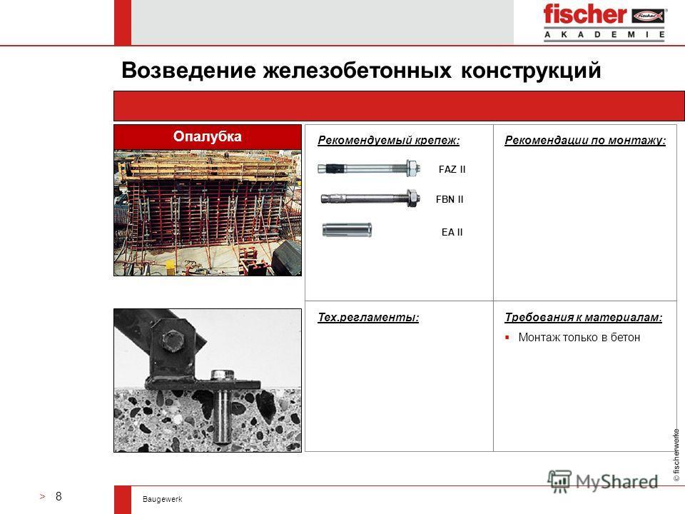 > 8 Baugewerk fischerwerke Опалубка Anwendungen im Detail Рекомендуемый крепеж: Тех.регламенты: Требования к материалам: Монтаж только в бетон Рекомендации по монтажу: Возведение железобетонных конструкций EA II FBN II FAZ II
