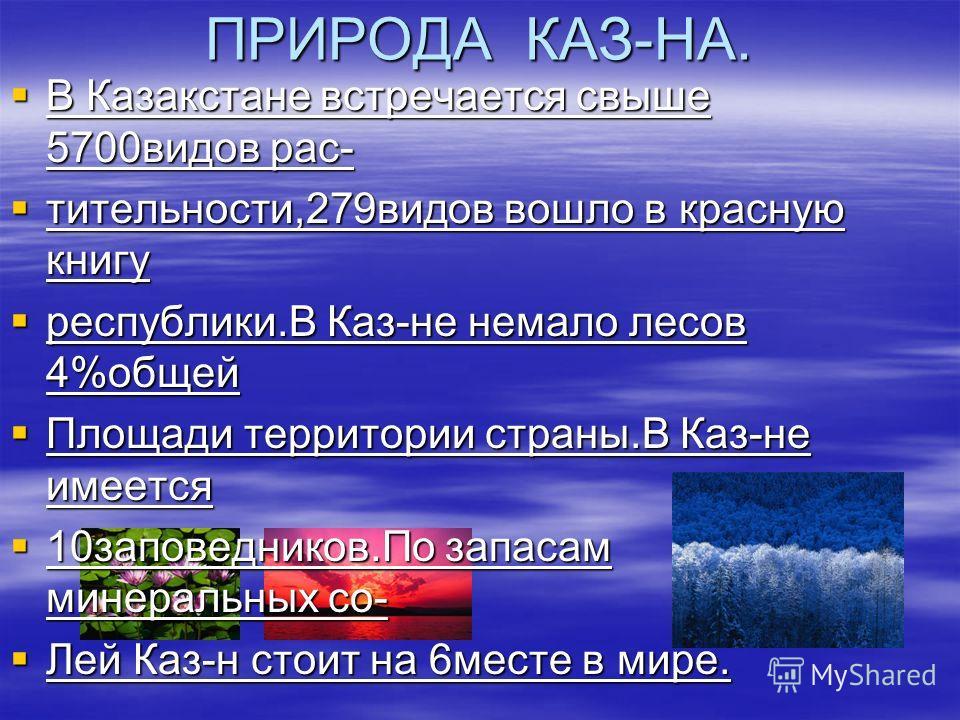ПРИРОДА КАЗ-НА. В Казакстане встречается свыше 5700видов рас- В Казакстане встречается свыше 5700видов рас- тительности,279видов вошло в красную книгу тительности,279видов вошло в красную книгу республики.В Каз-не немало лесов 4%общей республики.В Ка