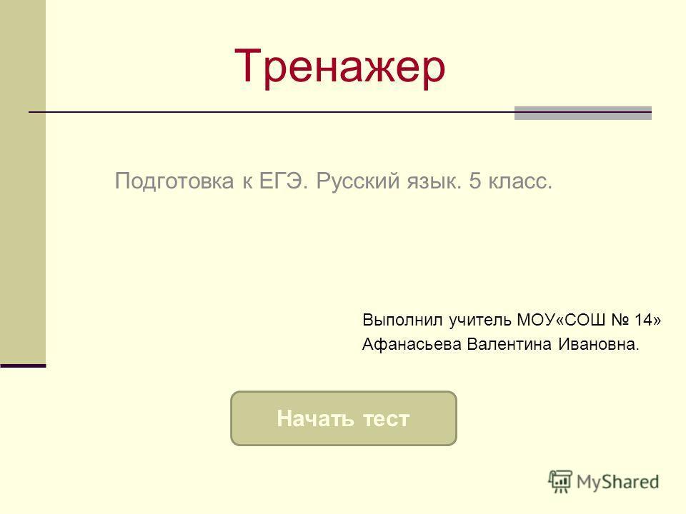 Русский язык 5 класс тренажер скачать бесплатно