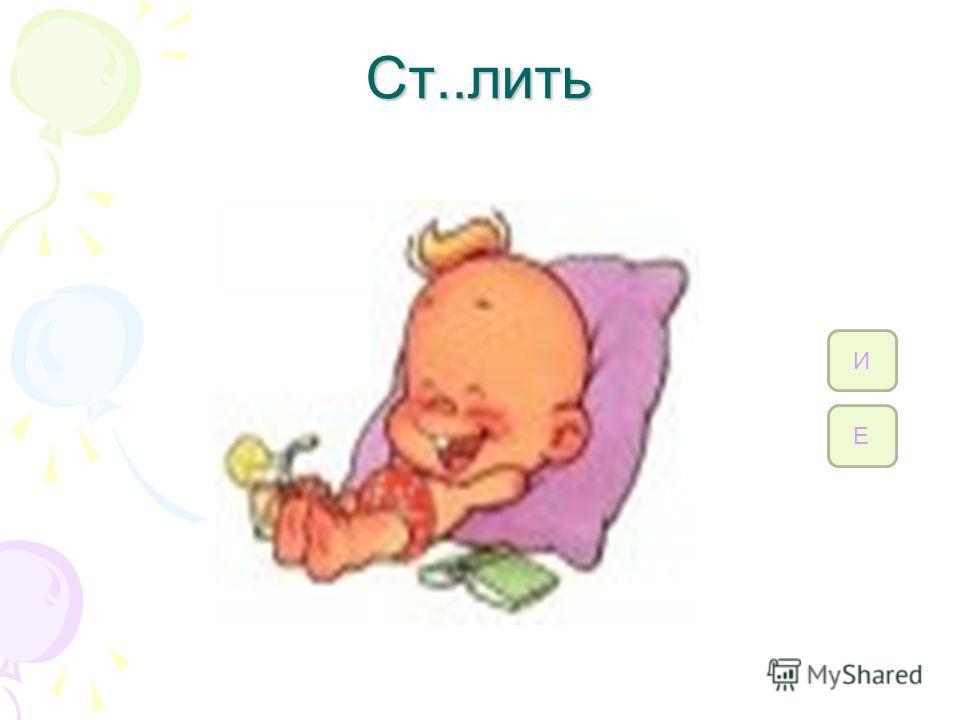 Ст..лить Е И