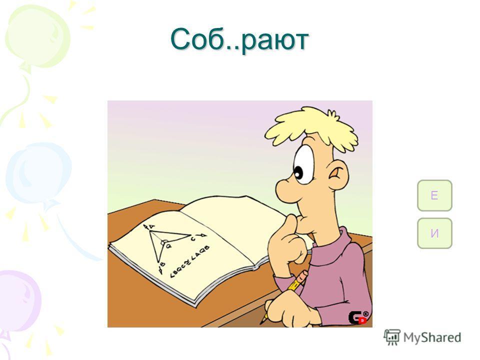 Соб..рают И Е НЕТ